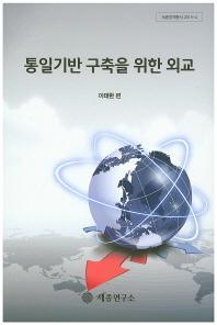 통일기반 구축을 위한 외교