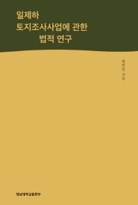 일제하 토지조사사업에 관한 법적 연구