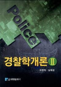 경찰학개론. 2