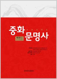 중화문명사 제3권(상)