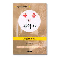 복음의 사역자(고린도후서)(설교자료뱅크)