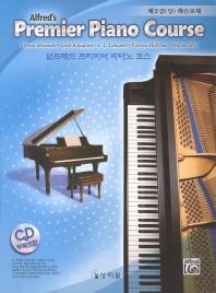 알프레드 프리미어 피아노 코스 제2급(상) 레슨교재