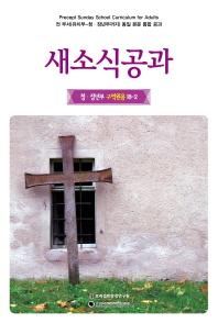 새소식공과. 18-2: 청, 장년부 구역원용