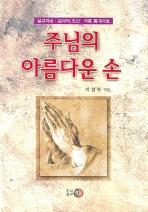 주님의 아름다운 손