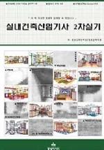 실내건축 산업기사 2차 실기