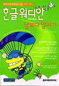 한글 워디안 남보다 앞서기(CD-ROM 1장포함)