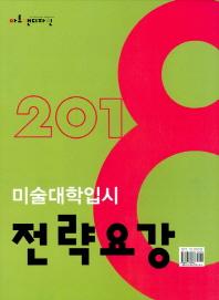 미술대학입시 전략요강(2018)
