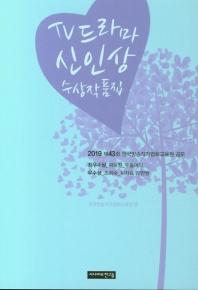 TV드라마 신인상 수상작품집(제43회)