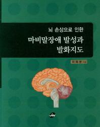뇌 손상으로 인한 마비말장애 발성과 발화지도