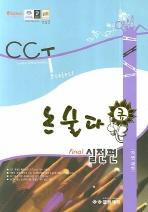 CCT PROJECT 자연과학 : 논술다큐