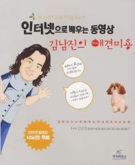 인터넷으로 배우는 동영상 김남진의 애견미용