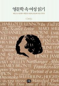 영문학 속 여성 읽기