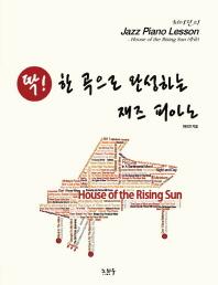 딱! 한 곡으로 완성하는 재즈 피아노: House of the Rising Sun(중급)