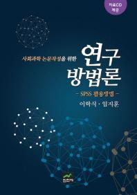사회과학 논문작성을 위한 연구방법론: SPSS 활용방법