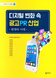 디지털 변화 속 광고 PR 산업