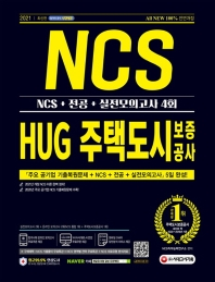All-New HUG 주택도시보증공사 직무적합평가 NCS+전공+실전모의고사 4회(2021)