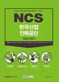 NCS한국산업인력공단 직업능력평가