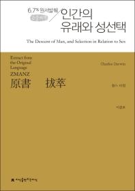 인간의 유래와 성선택(큰글씨책)