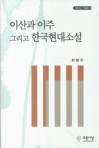 이산과 이주 그리고 한국현대소설