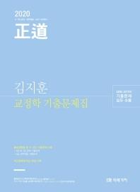 정도 김지훈 교정학 기출문제집(2020)