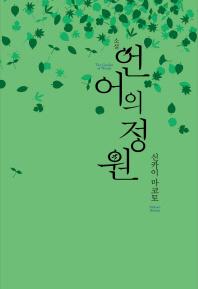 소설 언어의 정원