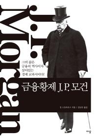 금융황제 J. P. 모건