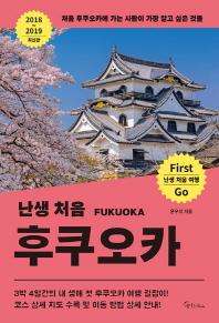 난생 처음 후쿠오카(2018~2019)