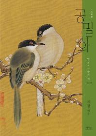 공필화 입문. 2: 꽃과 새