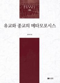 유교와 종교의 메타모포시스