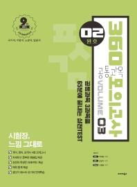 공통과목 360 모의고사 vol. 3(2월호)(2021)(봉투)