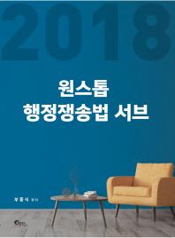 원스톱 행정쟁송법 서브(2018)