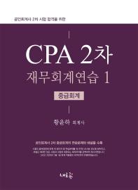 CPA 2차 재무회계연습. 1: 중급회계(2020)