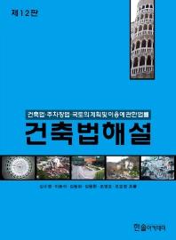 건축법해설: 건축법 주차장법 국토의 계획 및 이용에 관한 법률(2021)