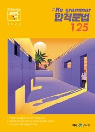 2022 조태정 영어 리그래머 합격문법 125