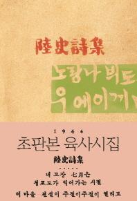 육사시집(초판본)(1946년 초판본 오리지널 디자인)