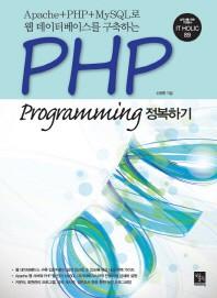 PHP Programming 정복하기
