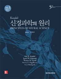 Kandel 신경과학의 원리 세트