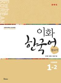 이화 한국어 참고서 1-2(중국어 간체판)