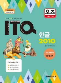 오즈 ITQ 한글 2010