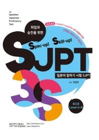 취업과 승진을위한 Spec-up! Skill-up! SJPT  중고급(Lever 4~8)