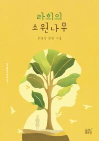 라희의 소원나무