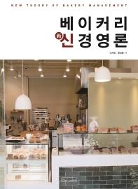베이커리 신경영론