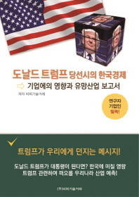 도날드 트럼프 당선시의 한국경제, 기업에의 영향과 유망산업보고서