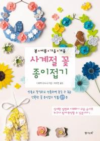 사계절 꽃 종이접기