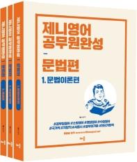 제니영어 공무원 완성 문법편 세트