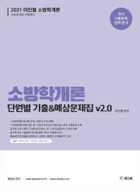 소방학개론 단원별 기출&예상문제집 v2.0(2021)