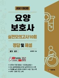 2021 요양보호사 실전모의고사 10회 정답 및 해설(필기 실기)