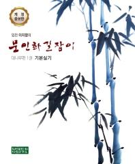 임천 이지향의 문인화 길잡이 대나무편. 1: 기본 실기
