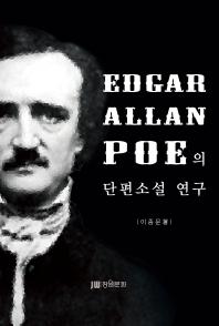 Edgar Allan Poe의 단편소설 연구