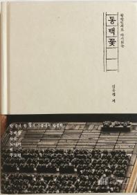 활판인쇄로 다시읽는 동백꽃